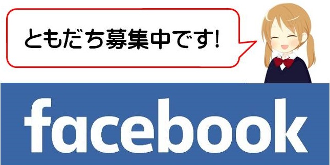 ★★ともだち募集中